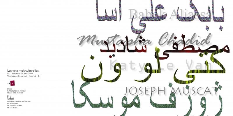 Page couverture en couleur d'un catalogue d'exposition, avec texte imprimé en français à la gauche de la page.  L'image est formée des noms des artistes, écrits dans différents alphabets et en diverses couleurs.